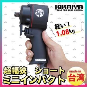 エアーインパクトレンチ ミニインパクトレンチ ショート 軽量 小型 1年保証 KIKAIYA|kikaiya-work-shop