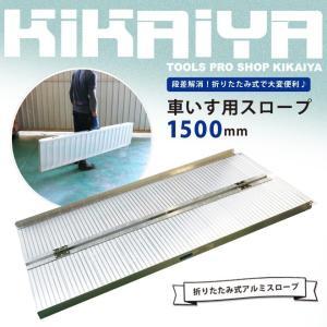 車いす用スロープ1500mm アルミスロープ 段差解消 折りたたみ式 アルミブリッジ(ゴムマット プレゼント)【 商品代引不可 】 KIKAIYA|kikaiya-work-shop