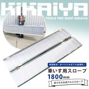 車いす用スロープ1800mm アルミスロープ 段差解消 折りたたみ式 アルミブリッジ(ゴムマット プレゼント)【 商品代引不可 】 KIKAIYA|kikaiya-work-shop