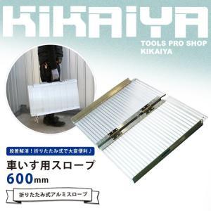 車いす用スロープ600mm アルミスロープ 段差解消 折りたたみ式 アルミブリッジ(ゴムマット プレゼント) KIKAIYA|kikaiya-work-shop