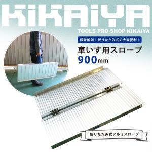 車いす用スロープ900mm アルミスロープ 段差解消 折りたたみ式 アルミブリッジ(ゴムマット プレゼント) KIKAIYA|kikaiya-work-shop