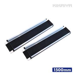 アルミスロープ 伸縮式 1500mm 2本セット 車椅子用スロープ 段差解消 アルミブリッジ 最大 270kg迄 介護用品 KIKAIYA