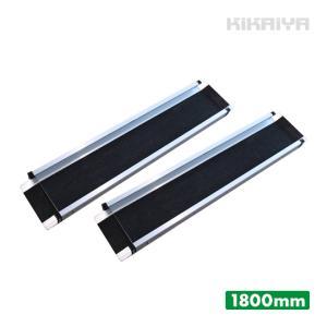 アルミスロープ 伸縮式 1800mm 2本セット 車椅子用スロープ 段差解消 アルミブリッジ 最大 270kg迄 介護用品 KIKAIYA|kikaiya-work-shop