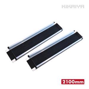 アルミスロープ 伸縮式 2100mm 2本セット 車椅子用スロープ 段差解消 アルミブリッジ 最大 270kg迄 介護用品 KIKAIYA|kikaiya-work-shop