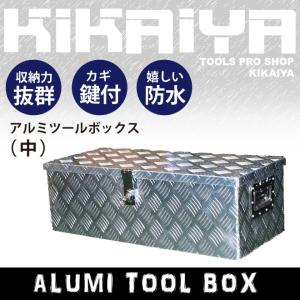 アルミボックス 中 W760xD330xH250mm アルミチェッカー アルミ工具箱 アルミツールボックス KIKAIYA|kikaiya-work-shop