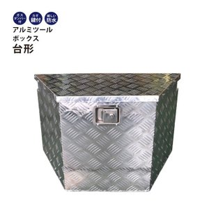 トレーラーボックス アルミボックス 台形 W730×D400×H460mm トラックボックス アルミ工具箱 (個人様は送料別途) KIKAIYA|kikaiya-work-shop