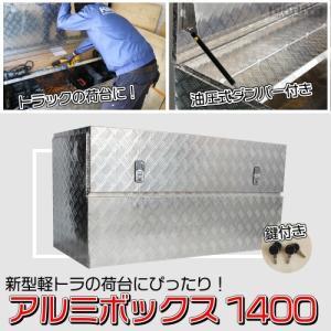 新型軽トラの荷台にぴったり!アルミボックス 1400 W1400xD605xH700mm アルミ工具箱 トラックボックス アルミツールボックス(個人様は営業所止め)KIKAIYA|kikaiya-work-shop
