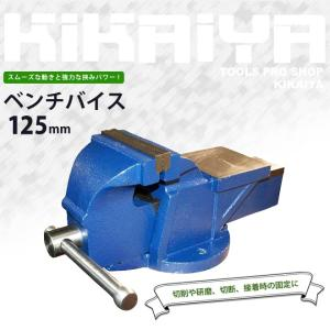 ベンチバイス125mm 強力万力 バイス台 リードバイス テーブルバイス  ガレージバイス KIKAIYA|kikaiya-work-shop