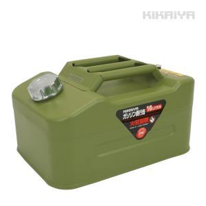 ガソリン携行缶 横型 10リットル スチール グリーン ガソリンタンク ジェリカン 消防法適合品 KIKAIYA|kikaiya-work-shop