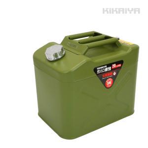 ガソリン携行缶 横型 20リットル スチール グリーン ガソリンタンク ジェリカン 消防法適合品 KIKAIYA|kikaiya-work-shop