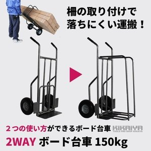 ボード台車 150kg 2WAY 落下防止柵付き 横置き KIKAIYA(個人様は営業所止め)|kikaiya-work-shop