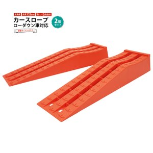 カースロープ ローダウン車対応 赤 2個セット 軽量 コンパクト 整備用スロープ カーランプ ジャッキサポート プラスチックラダーレール KIKAIYA|kikaiya-work-shop