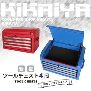 ツールチェスト4段(7段用) 艶なし マットタイプ ツールボックス キャビネット トップチェスト(個人様は営業所止め)KIKAIYA|kikaiya-work-shop