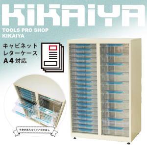 レターケース スチール W550xD350xH860mm A4対応 書類収納棚 キャビネット KIKAIYA|kikaiya-work-shop