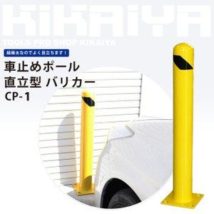 車止めポール バリカー 直立型 H910mm  ガードパイプ KIKAIYA|kikaiya-work-shop
