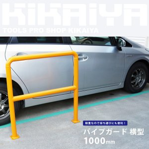 パイプガード横型1000mm 車止めポール バリカー ガードパイプ 【 代引き不可 】KIKAIYA kikaiya-work-shop