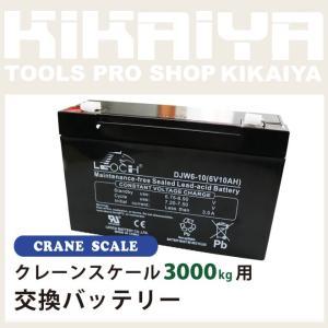 クレーンスケール3000kg(CS-3000)用 交換バッテリー KIKAIYA|kikaiya-work-shop