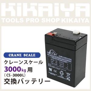 クレーンスケール3000kg(CS-3000L)用 交換バッテリー KIKAIYA|kikaiya-work-shop