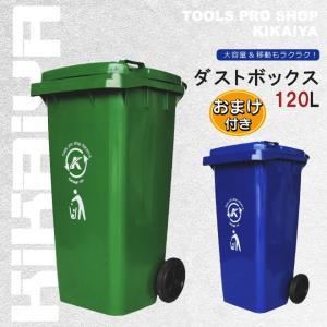 ダストボックス 120L キャスター付 大容量 ゴミ箱(個人様は営業所止め)KIKAIYA|kikaiya-work-shop