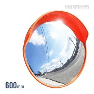カーブミラー 600mm 丸型 ガレージミラー 屋外用 コーナーミラー 安全ミラー 防犯ミラー 家庭用 ホームミラー 60cm 取付け金具付き 防犯鏡 事故防止   KIKAIYA|kikaiya-work-shop