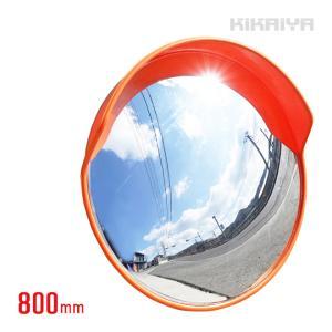 カーブミラー 800mm 丸型 ガレージミラー 大型 屋外用 コーナーミラー 安全ミラー 防犯ミラー 家庭用 取付け金具付き(個人様は営業所止め)|kikaiya-work-shop