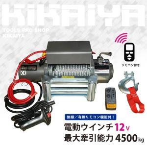 電動ウインチ12V 最大牽引能力4500kg 電動ホイスト 無線/有線リモコン KIKAIYA|kikaiya-work-shop