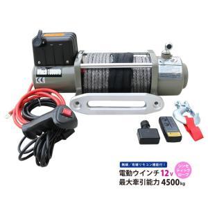 電動ウインチ 12V 軽量 ナイロンロープ 最大牽引能力 4500kg 電動ホイスト 無線/有線リモコン KIKAIYA(個人様は営業所止め)|kikaiya-work-shop