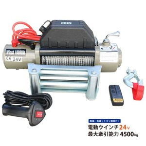 電動ウインチ 24V 最大牽引能力 4500kg 電動ホイスト 無線/有線リモコン KIKAIYA(個人様は営業所止め)|kikaiya-work-shop