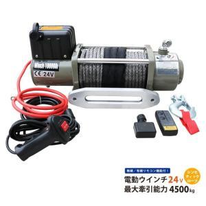 電動ウインチ 24V 軽量 ナイロンロープ 最大牽引能力 4500kg 電動ホイスト 無線/有線リモコン KIKAIYA(個人様は営業所止め)|kikaiya-work-shop