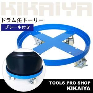 ドラム缶ドーリー(ブレーキ付) 最大荷重400kg ドラムキャリー 円形台車 KIKAIYA kikaiya-work-shop