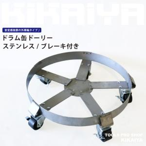 ドラム缶ドーリー(ステンレス)ブレーキ付 最大荷重300kg ドラムキャリー 円形台車 ワイドタイプ KIKAIYA kikaiya-work-shop