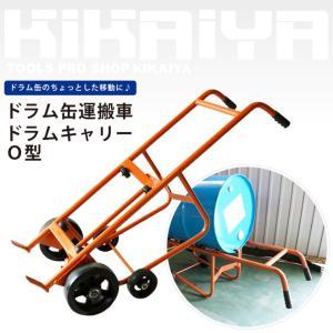 ドラム缶運搬車 ドラムキャリー ドラムスタンド ドラムポーター(オレンジ)O型【個人宅配達不可・商品代引不可】  KIKAIYA kikaiya-work-shop