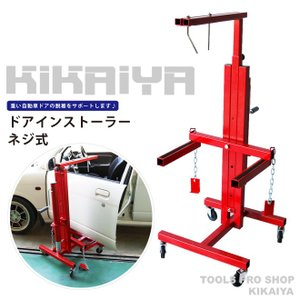 カードア脱着 ドアインストーラー 機械式 KIKAIYA|kikaiya-work-shop