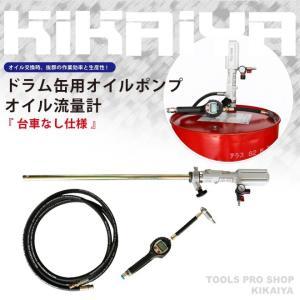 ドラム缶用オイルポンプ 台車なし オイル流量計 オイルガン 6ヶ月保証 KIKAIYA|kikaiya-work-shop