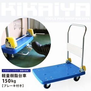 台車 折りたたみ 軽量 コンパクト 150kg ブレーキ付 715x480mm 静音台車 プラ台車 運搬車 KIKAIYA|kikaiya-work-shop