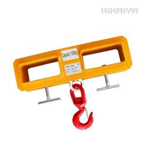 ・フォークリフトの爪に装着して吊り上げできる金具です ・装着は簡単に行え、金具のずれ防止ねじは工具を...