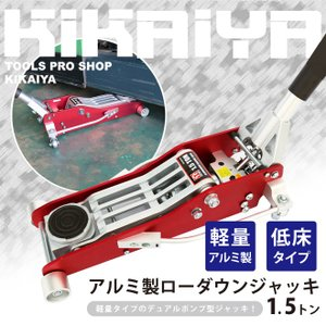 ガレージジャッキ 1.5トン ローダウンジャッキ  フロアジャッキ アルミジャッキ 油圧ジャッキ 低床 軽量タイプ|kikaiya-work-shop