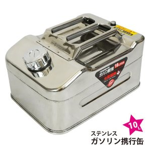 ガソリン携行缶 ステンレス 10リットル ガソリンタンク ジェリカン 消防法適合品 横型 KIKAIYA|kikaiya-work-shop