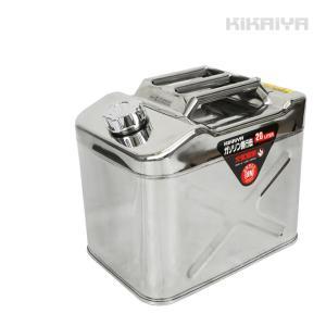 ガソリン携行缶 ステンレス 20リットル ガソリンタンク ジェリカン 消防法適合品 横型 KIKAIYA|kikaiya-work-shop