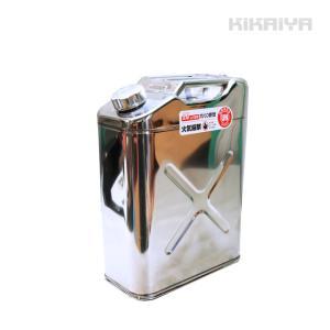 ガソリン携行缶 ステンレス 20リットル ガソリンタンク ジェリカン 消防法適合品 縦型 KIKAIYA|kikaiya-work-shop