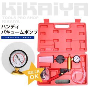 ハンディバキュームポンプ バキュームテスター(認証工具) KIKAIYA|kikaiya-work-shop