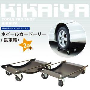 ホイールカードーリー2個セット  積載合計 900kg タイヤドーリー(鉄車輪)KIKAIYA|kikaiya-work-shop