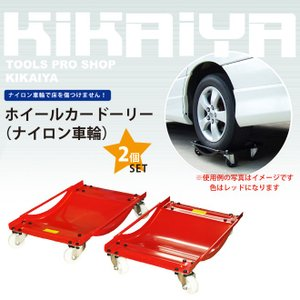 ホイールカードーリー2個セット 積載合計 900kg タイヤドーリー (ナイロン車輪) KIKAIYA|kikaiya-work-shop