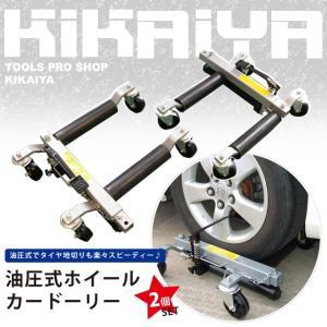 油圧式ホイールカードーリー2個セット 積載合計 1360kg ゴージャッキ タイヤドーリーKIKAIYA|kikaiya-work-shop
