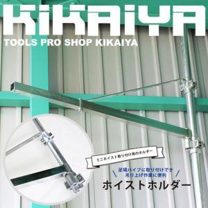 ホイストホルダー ジブクレーン 電動ホイスト用KIKAIYA|kikaiya-work-shop