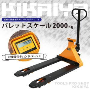 パレットスケール2000kg 計量器付きハンドパレット 秤物流保管用品リフター 6ヶ月保証(個人様は営業所止め)KIKAIYA|kikaiya-work-shop