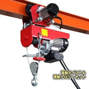 電動ホイスト トロリー セット 500kg 100V 電動ウインチ 電動トロリー リモコン 一体型  KIKAIYA kikaiya-work-shop
