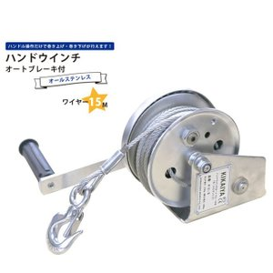 ハンドウインチ オートブレーキ付(オールステンレス)ワイヤー10m 手動ウインチ 回転式 ミニウインチ KIKAIYA|kikaiya-work-shop