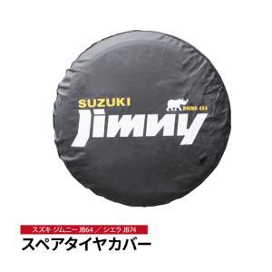 ジムニー スペアタイヤカバー JB64 JB74 タイヤカバー 背面スペアタイヤ 背面スペアタイヤカバー 保護カバー 外装パーツ カーアクセサリー 175/80R16 195/80R15|kikaiya-work-shop