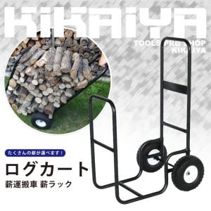 ログカート 薪運搬車 ノーパンクタイヤ 薪ラック 薪キャリー 薪カート 大型タイヤ 軽量 KIKAIYA|kikaiya-work-shop